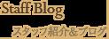 Staff Blog - スタッフ紹介&ブログ